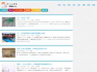 2ch中文網