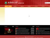 北京理工大學招生網