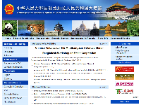 中国驻孟加拉国大使馆官网