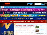 东至信息网