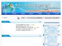 青岛工程建设管理信息网