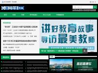 浙江教育新闻网