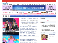 深圳热线娱乐频道