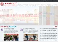 【山西师范大学现代文理学院】-itblog.sxnu.edu.cn