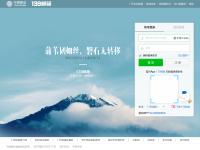 中国移动::139邮箱