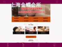上海上门推拿为本站推荐网站