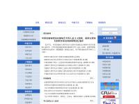 中国驻缅甸大使馆官网