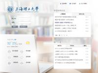 上海理工大学信息门户