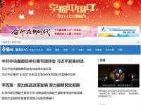 中国网新闻中心