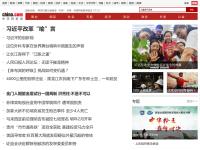 中华网新闻频道