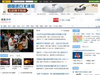 搜狐新闻频道