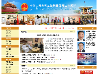 中国驻阿曼大使馆官网