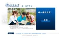 天津商业大学统一支付平台