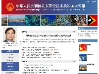 中国驻东帝汶大使馆官网