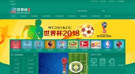 世界杯2018直播