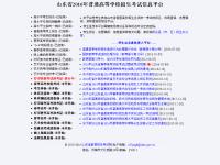 山东省普通高校招生考试信息平台