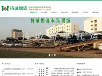 上海轿车托运为本站推荐网站