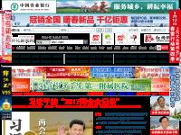 怀化新闻网