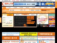 深圳人才网