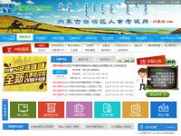 内蒙古自治区人事考试网