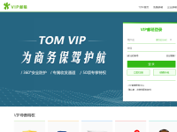 TOM VIP邮箱