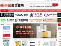 中国采暖散热器网