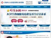 上海外阴白斑官网