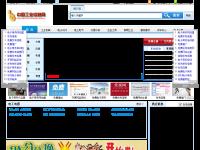 中国工业信息网