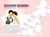 591结婚网