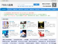 768小说网