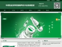 深圳怡宝送水电话为本站推荐网站