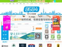 8684公交网