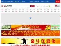 安化新闻网