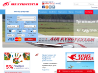 吉尔吉斯斯坦航空官网