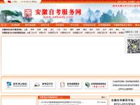 安徽自考网