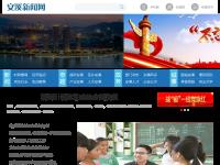 安溪新闻网