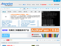 中国无线门户