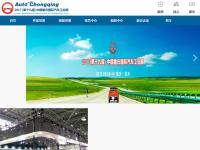 2015中国重庆国际汽车工业展览会(重庆国际车展)