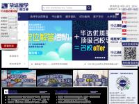 中国TOP3的留学咨询机构