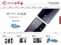 深圳市贝尔丰通讯科技有限公司
