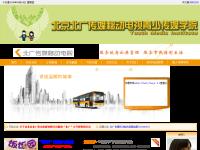 北广传媒移动电视