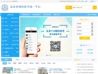 北京市卫生局网上预约挂号平台