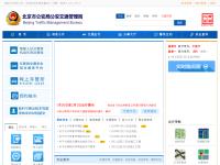 北京交通管理局