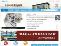 北京市档案信息网