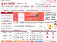 北京农商银行官方网站