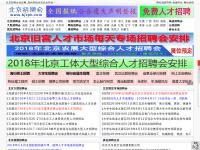 北京招聘会信息网