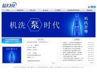 蓝月亮官方网站