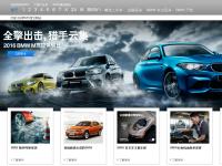 BMW中国官网