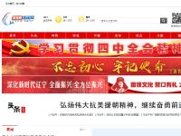 鲅鱼圈新闻网