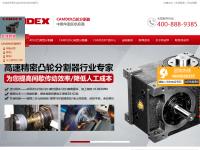 深圳市利安印自动化科技有限公司